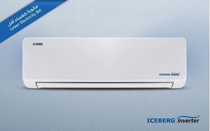 صورة آيسبيرج إنفيرتر تبريد و تدفئة | 18,000 وحدة* | كفاءة الطاقة ج